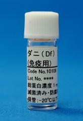ダニ(Df)抽出物(免疫用)