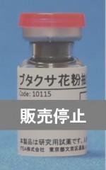 ブタクサ花粉抽出物【販売停止 (2019年1月より)】