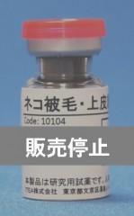 ネコ被毛・上皮粗抽出物【販売停止 (2018年10月より)】
